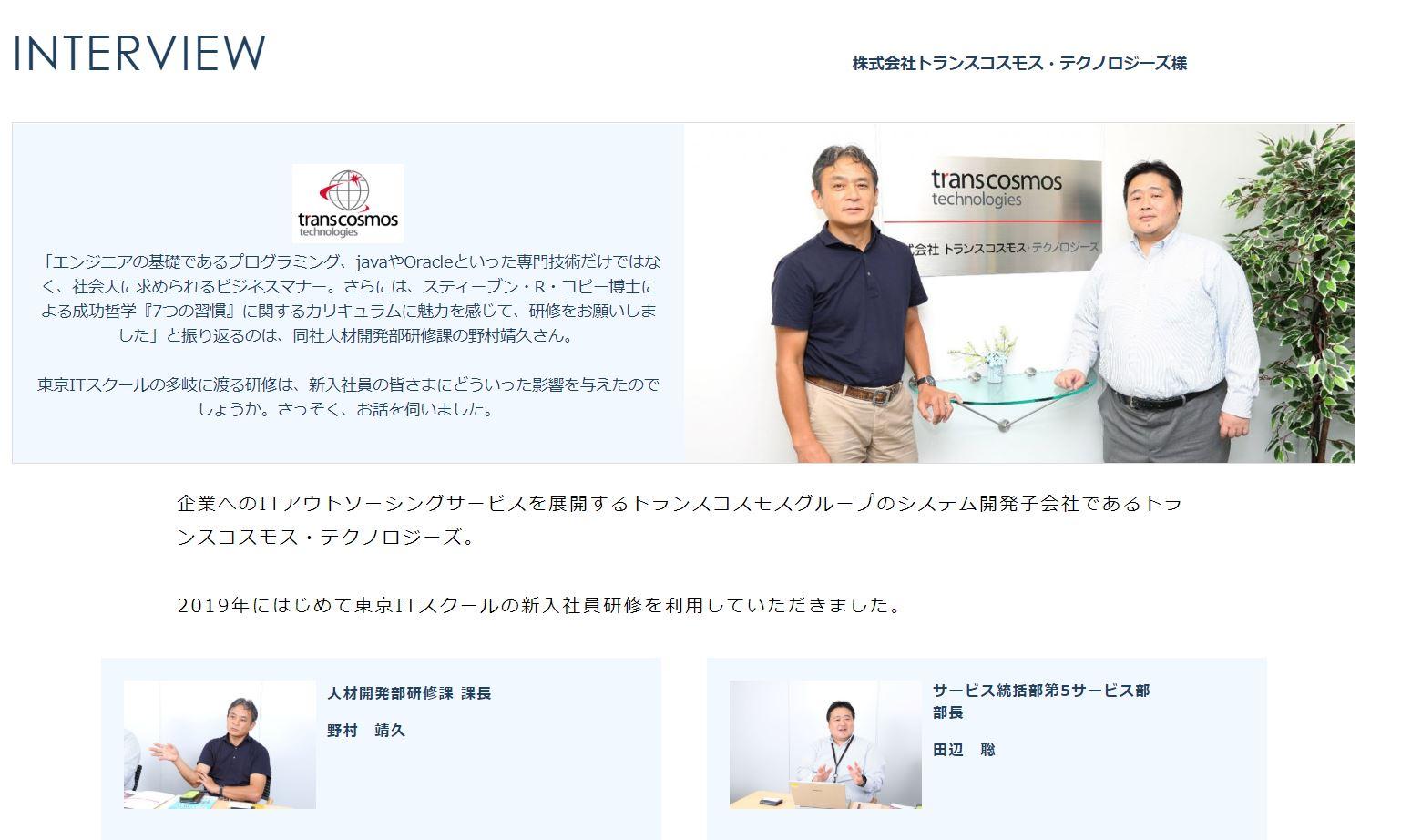 「東京ITスクール」インタビュー記事掲載