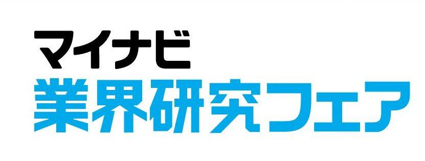 マイナビ2021業界研究フェア@横浜